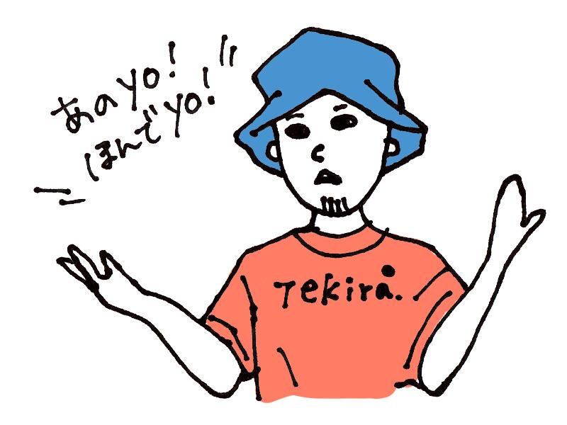 語尾に「YO」の画像